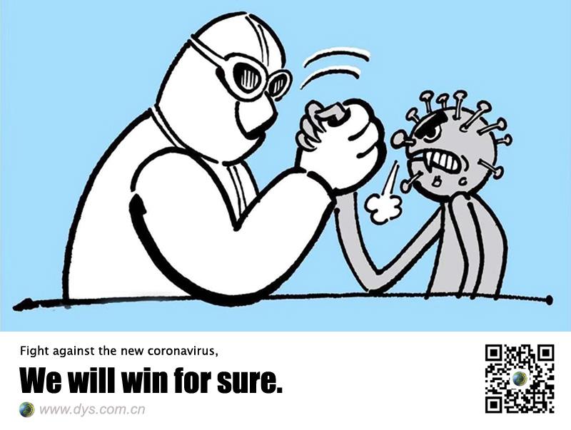 20200207-抗击新型冠状病毒,我们一定能赢DYS海报